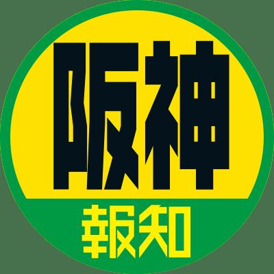 スポーツ報知が阪神タイガース特集インスタグラム開設