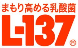 「まもり高める乳酸菌L-137」はハウス食品グループ本社㈱の登録商標です。