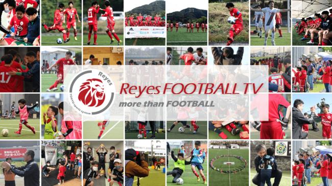 【東急SレイエスFC】公式YouTubeチャンネル『Reyes FOOTBALL TV』開設