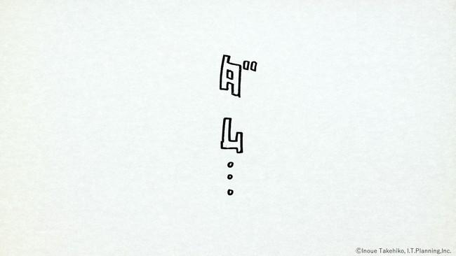 「スラムダンク奨学金 SPECIAL MOVIE」カット                  Ⓒ井上雄彦 , I.T.planning,Inc.