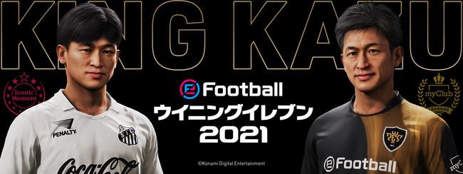 「ウイニングイレブン」シリーズが「KING KAZU」こと三浦知良選手とのパートナーシップ契約を締結