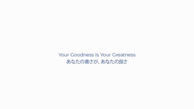 テロップ)Your Goodness is Your Greatness あなたの善さが、あなたの良さ
