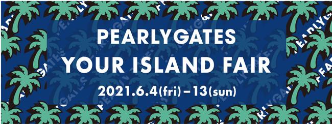【パーリーゲイツ】アイランドツリーに囲まれる夏のフェア「YOUR ISLAND FAIR」を6月4日(金)から開催!