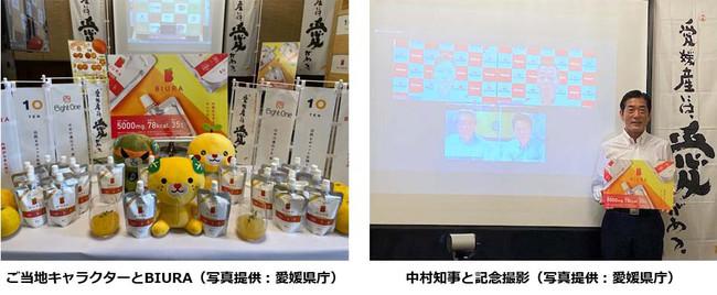 愛媛県特産の柑橘果汁を使用したコラーゲンペプチド配合のアスリート向けスポーツみかんゼリー「BIURA」について愛媛県中村知事へ新商品販売報告会を実施。