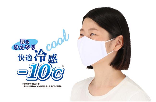 昨夏累計45万枚売上「クーリッシュサマーマスク2」が6/8リニューアル発売
