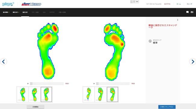 歩行時の力のかかり具合などを動的に計測