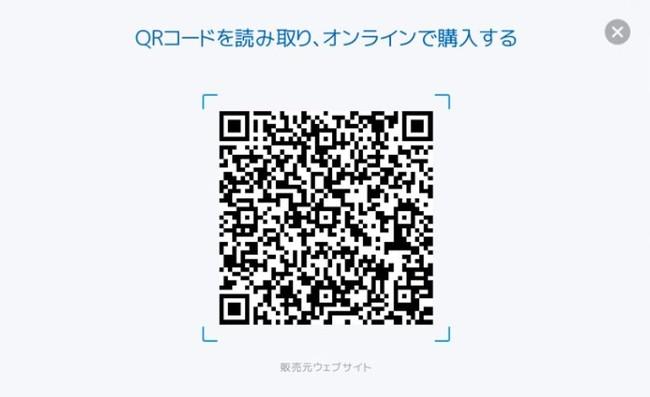 QRコードを読み込みオンラインでの購入も可能