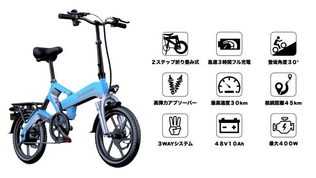 日本の公道を走行する為に開発された折り畳み式「e-bike」が6月5日からMakuakeにて販売開始!最大30°の登板能力、次世代グラフェンバッテリーは最短2時間のフル充電で最大45kmの走行を実現!