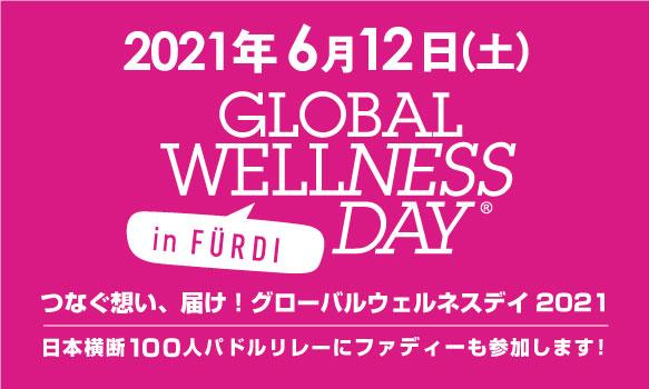 【イベント情報】女性専用AIフィットネス FURDI(ファディー)からウェルネスな画像を1日限定で発信!ハッシュタグでつながろうキャンペーンを実施
