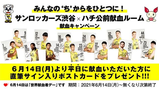 サンロッカーズ渋谷×ハチ公前献血ルーム 献血キャンペーン