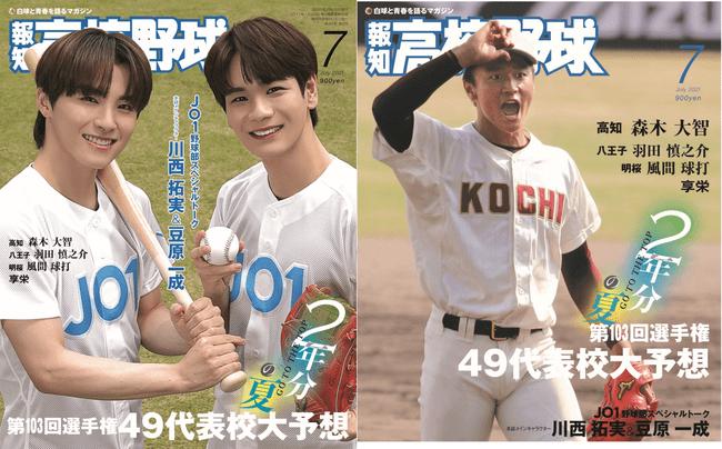 ダブル表紙!「報知高校野球7月号」JO1・川西拓実&豆原一成と高知・森木大智投手