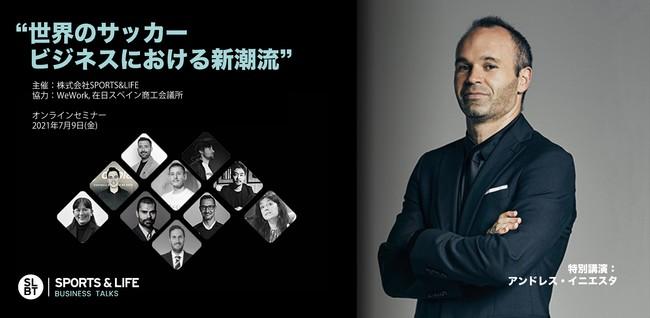 アンドレス イニエスタがビジネスセミナーに登壇。所属マネジメント会社によるスポーツビジネスのオンラインセミナー「SPORTS&LIFE BUSINESS TALKS」を日本で初開催