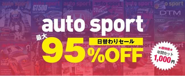 <往年のレースファン必見>老舗のモータースポーツ専門誌『auto sport(オートスポーツ )』電子書籍を日替わりで特価販売!
