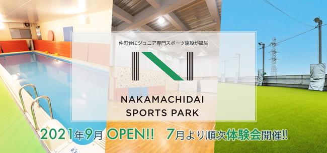 横浜市都筑区に新たなジュニア専門スポーツ施設「仲町台スポーツパーク」開設ならびに北島康介氏が設立したスイミングクラブ『KITAJIMAQUATICS』新規開校へ向けた契約締結のお知らせ