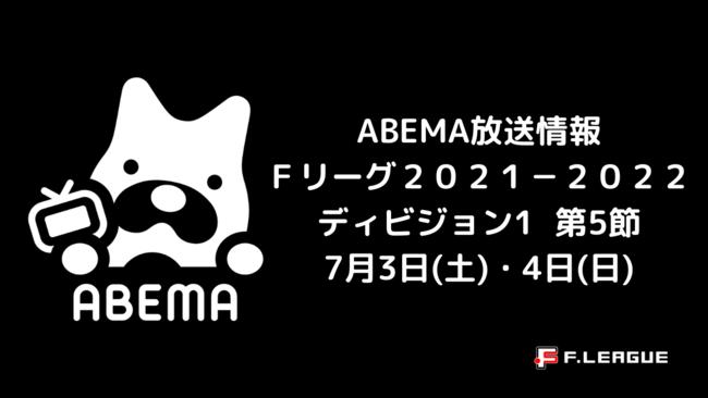【7月3日(土)、4日(日)フットサル・Fリーグ2021-2022 ディビジョン1 第5節】ABEMAで全試合生中継!