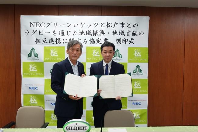 NECグリーンロケッツ 松戸市との連携協定を締結【ラグビー/トップリーグ】