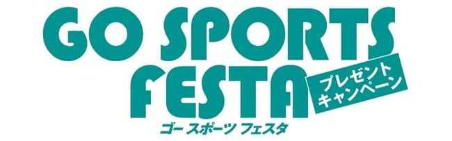 最大5万円相当の豪華賞品が当たる「Go Sprots Festa ~ ゴー スポーツ フェスタ ~ 」7月8日(木)から、全国のシュープラザ、東京靴流通センター、公式オンラインショップなどで開催