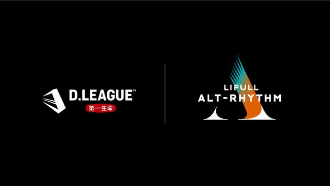 プロダンスリーグ「第一生命 D.LEAGUE」に出場する当社チーム『LIFULL ALT-RHYTHM』メンバー発表