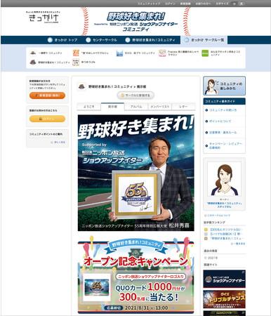 「野球好き集まれ!コミュニティ」オープン! Supported by ニッポン放送ショウアップナイター