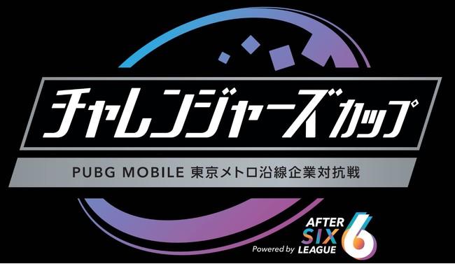 オンラインeスポーツ大会社会人チャレンジャーズカップ~PUBG MOBILE東京メトロ沿線企業対抗戦~Powered by AFTER 6 LEAGUEを開催します!