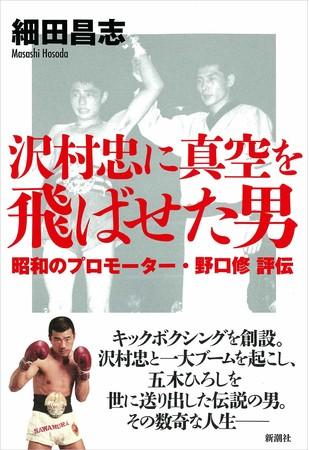 『沢村忠に真空を飛ばせた男 昭和のプロモーター・野口修 評伝』新潮社刊