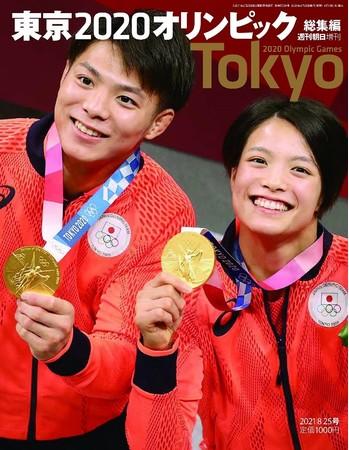 感動の瞬間が200ページに及ぶカラー報道写真と記録で蘇る『東京2020オリンピック総集編』発売!