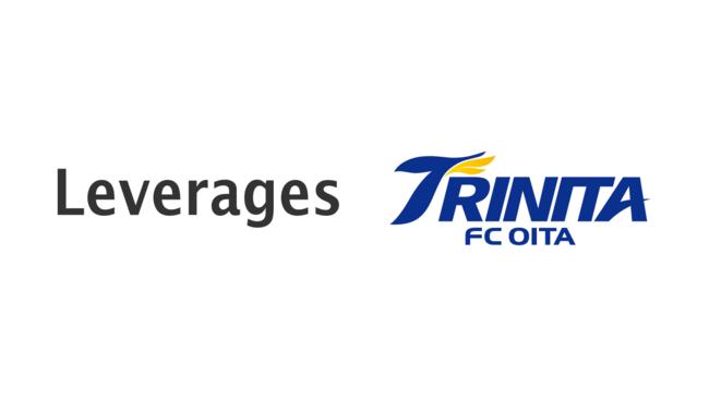 レバレジーズ、大分トリニータの2021年シーズンユニフォームスポンサーに決定