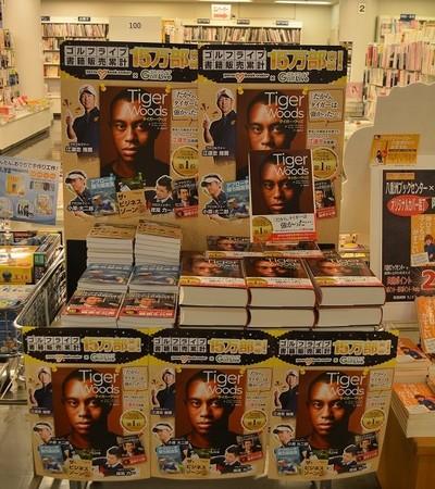 一般書店初!「ゴルフライブ書籍累計15万部突破フェア」が8月20日より八重洲ブックセンター本店にて開催