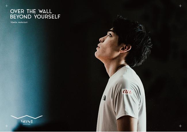 楢﨑智亜選手と共同開発のクライミング用品ブランドWISE(ワイズ)立ち上げ