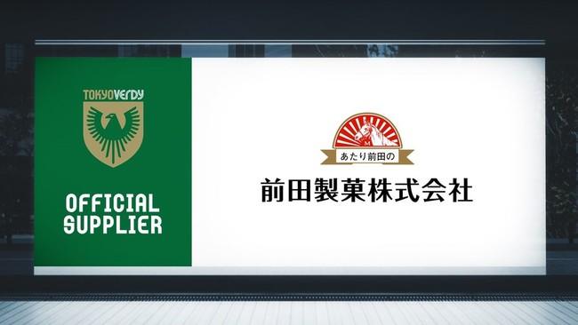 東京ヴェルディ、前田製菓株式会社との新規オフィシャルパートナー契約を締結