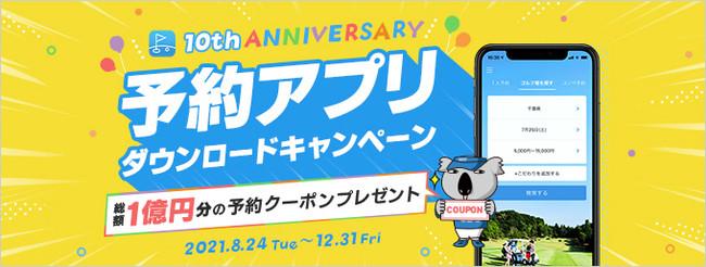 「GDOゴルフ場予約アプリ」誕生10周年記念 総額1億円分の予約クーポン プレゼントキャンペーン開催中!