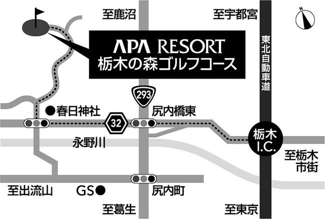 アパリゾート栃木の森ゴルフコース アクセスマップ