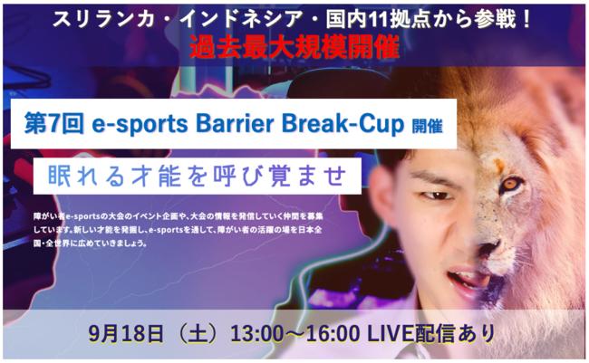 障がい者の社会参画を促進するeスポーツ大会「第7回 e-sports Barrier Break-Cup」開催!スリランカ・インドネシアからも参戦、国内11拠点と過去最大規模