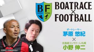 北海道コンサドーレ札幌 小野伸二選手とボートレーサー 茅原悠紀選手のリモート対談動画を公開