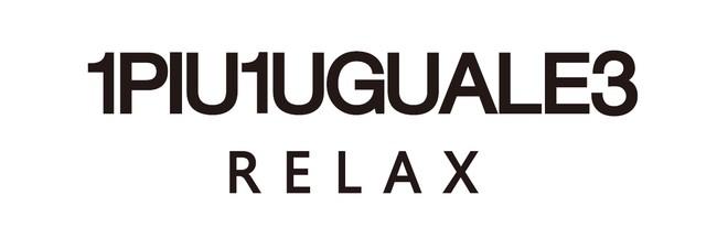 「1PIU1UGUALE3 RELAX」 全国のラージスポーツチェーンにて9月6日より順次POP UPを開催
