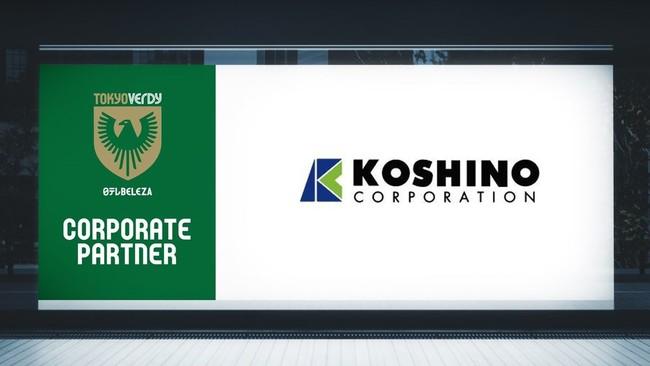 日テレ・東京ヴェルディベレーザ、越野建設株式会社との新規コーポレートパートナー契約を締結