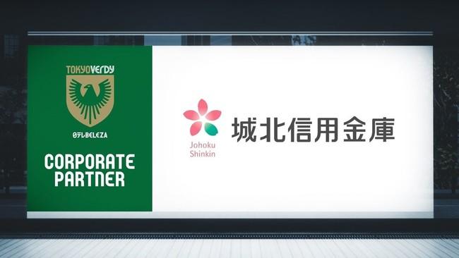 日テレ・東京ヴェルディベレーザ、城北信用金庫との新規コーポレートパートナー契約を締結