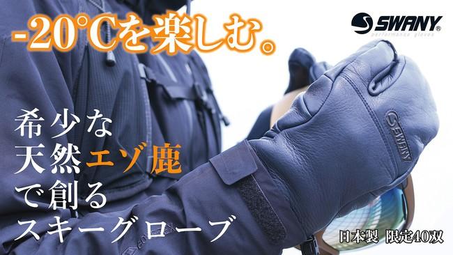 【開始2時間半で目標達成!】「₋20℃を楽しむ!あたたかすぎる革製スキーグローブ」が9月15日よりMakuakeにて40双限定発売!
