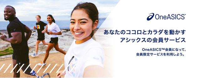「OneASICS」キャンペーンのお知らせ