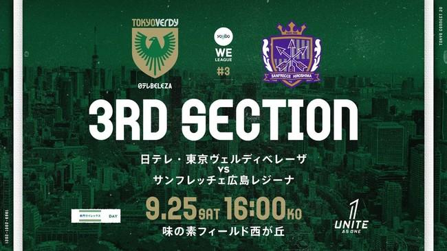 2021-22Yogibo WEリーグ 第3節 日テレ・東京ヴェルディベレーザ vs サンフレッチェ広島レジーナで『赤門ウイレックスDAY』を開催