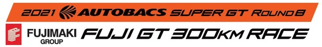 2021 AUTOBACS SUPER GT Round 8 FUJIMAKI GROUP FUJI GT300km RACE 各種チケット10月14日(木)午前10時より販売開始!