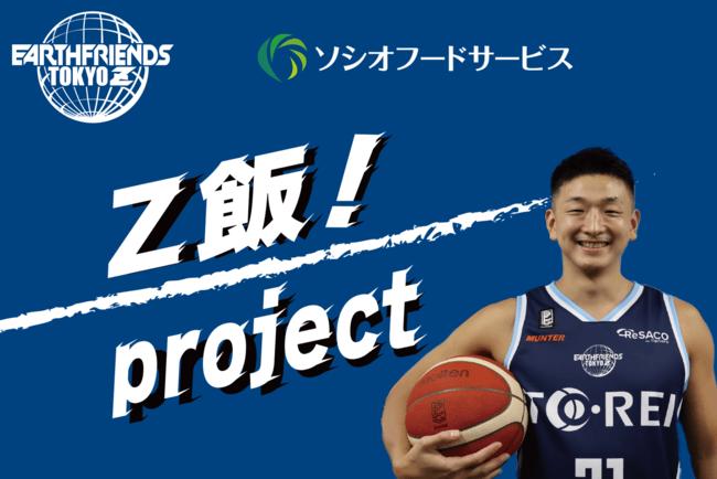 プロバスケットボール選手と管理栄養士のコラボ給食が実現! Bリーグを応援するオリジナルレシピ「Z飯」を開発