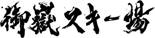 新文字ロゴ