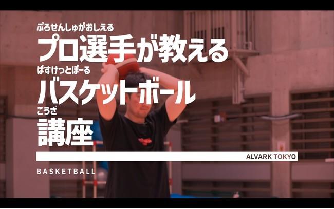 「プロバスケットボール選手が教える!バスケットボール講座」公開のお知らせ