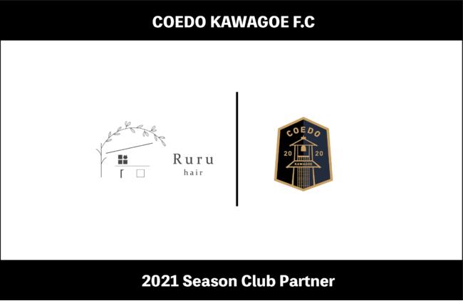 埼玉県川越市からJリーグを目指す「COEDO KAWAGOE F.C」、埼玉県川越市でプライベートヘアサロンを営むRuru hair(ルルヘア)とクラブパートナー契約を締結
