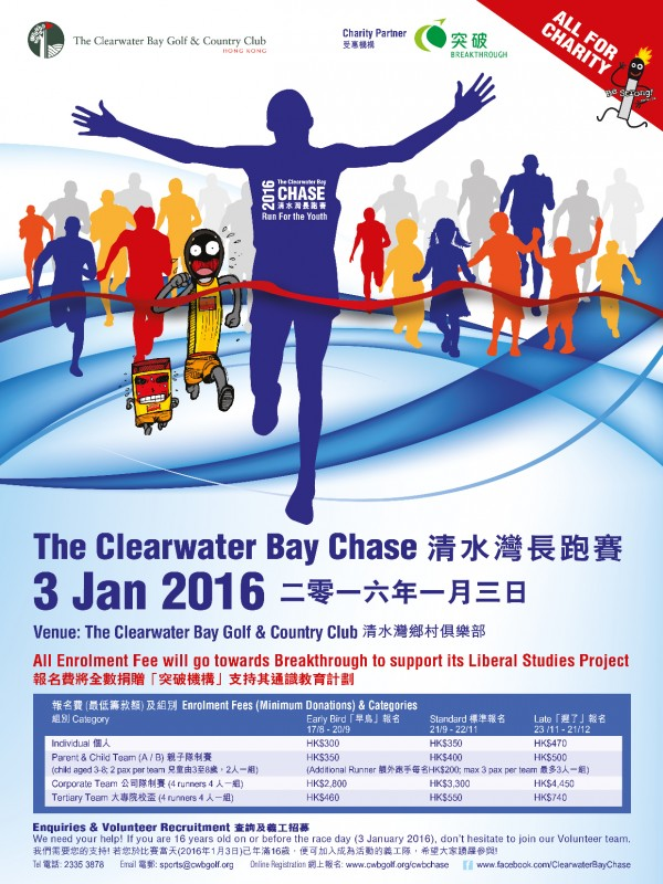 clearwaterbaychase_20151209