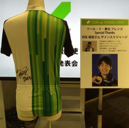 Yuzu jersey 3
