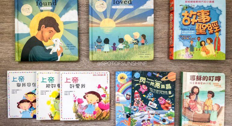 resources chinese christian children's books family devotions mandarin 家庭靈修資源 基督教家庭 聖經 兒童聖經