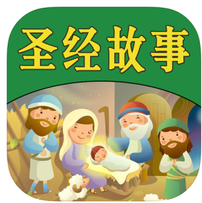 Chinese Christian Bible app children toddler kids preschool 兒童聖經故事書