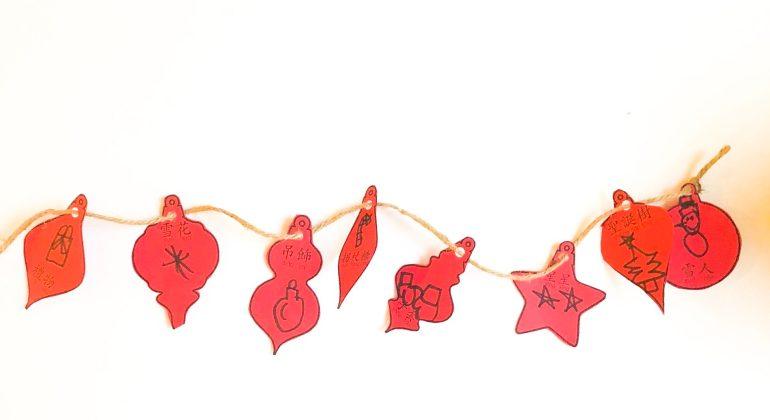 Chinese Christmas vocab ornaments 聖誕單字吊飾